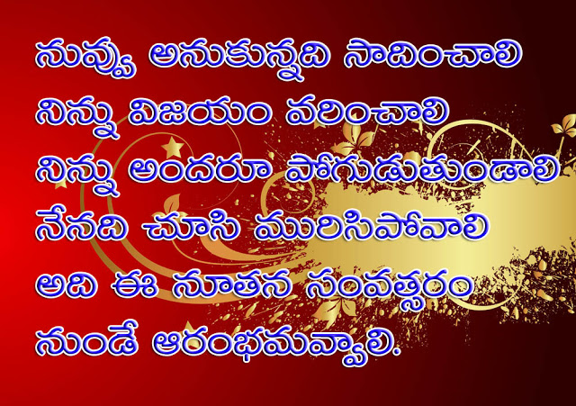 Happy New Year 2019 Wishes In Telugu