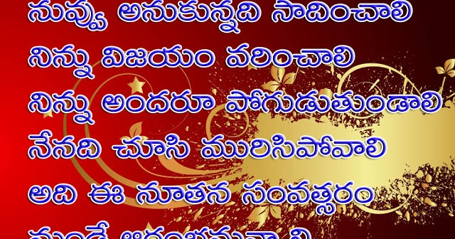 Happy new year 2019 wishes in telugu images quotes sms m4hsunfo