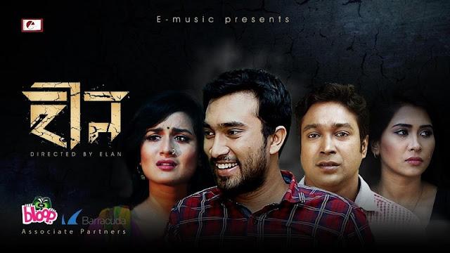 HIN (2017) Bangla Natok Ft. Jovan and Nadia Full HDRip 720p