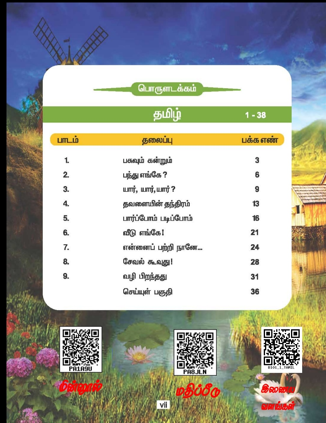 2nd & 3rd STD TAMIL BOOKS WITH QR CODE FOR PRACTICE TO