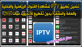 تحميل تطبيق IPTV لمشاهدة القنوات الرياضية والمحلية والعامة والمشفرة بدون تقطيع للاندرويد مجاناً 2017