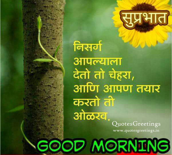 Good Morning Images Marathi For Whatsapp Whatsapp Funny Hindi Jokes