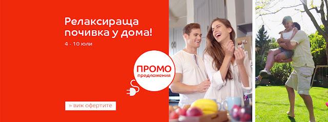 EMAG Топ оферти и промоции от  4-10 Юли