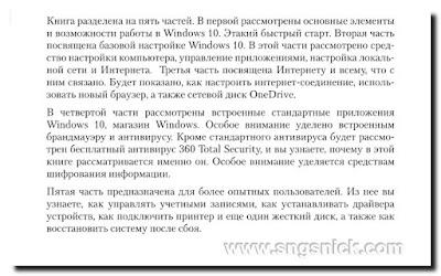 Самоучитель Windows 10. Все об использовании и настройках - Аннотация