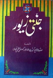Jannati Zewar By Allama Abdul Mustafa Azmi