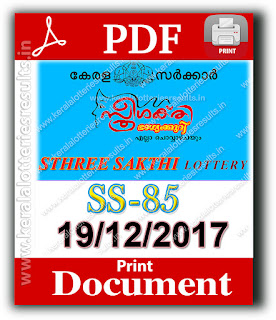 keralalotteriesresults.in, kerala lottery, kl result,  yesterday lottery results, lotteries results, keralalotteries, kerala lottery, keralalotteryresult, kerala lottery result, kerala lottery result live, kerala lottery today, kerala lottery result today, kerala lottery results today, today kerala lottery result, kerala lottery result 19-12-2017, Sthree Sakthi lottery results, kerala lottery result today sthree sakthi, Sthree sakthi lottery result, kerala lottery result sthree sakthi today, kerala lottery sthree sakthi today result, sthree sakthi kerala lottery result, sthree sakthi lottery SS 85 results 19-12-2017, Sthree sakthi lottery SS 85, live sthree sakthi lottery SS-85, STHREE SAKTHI lottery, kerala lottery today result sthree sakthi, Sthree sakthi lottery SS-85 19/12/2017, today sthree sakthi lottery result, Sthree sakthi lottery today result, sthree sakthi lottery results today, today kerala lottery result sthree sakthi, kerala lottery results today sthree sakthi, Sthree sakthi lottery today, today lottery result sthree sakthi, sthree sakthi lottery result today, kerala lottery result live, kerala lottery bumper result, kerala lottery result yesterday, kerala lottery result today, kerala online lottery results, kerala lottery draw, kerala lottery results, kerala state lottery today, kerala lottare, kerala lottery result, lottery today, kerala lottery today draw result, kerala lottery online purchase, kerala lottery online buy, buy kerala lottery online