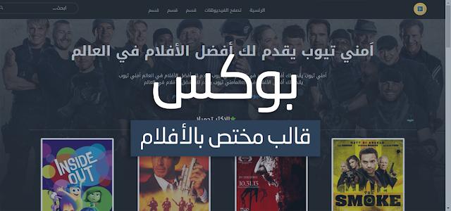 قالب YTS المدفوع على بلوجر لرفع و تحميل الأفلام