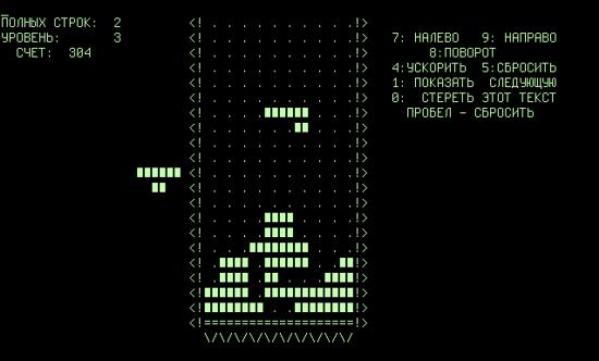 Tetris prototype 1984