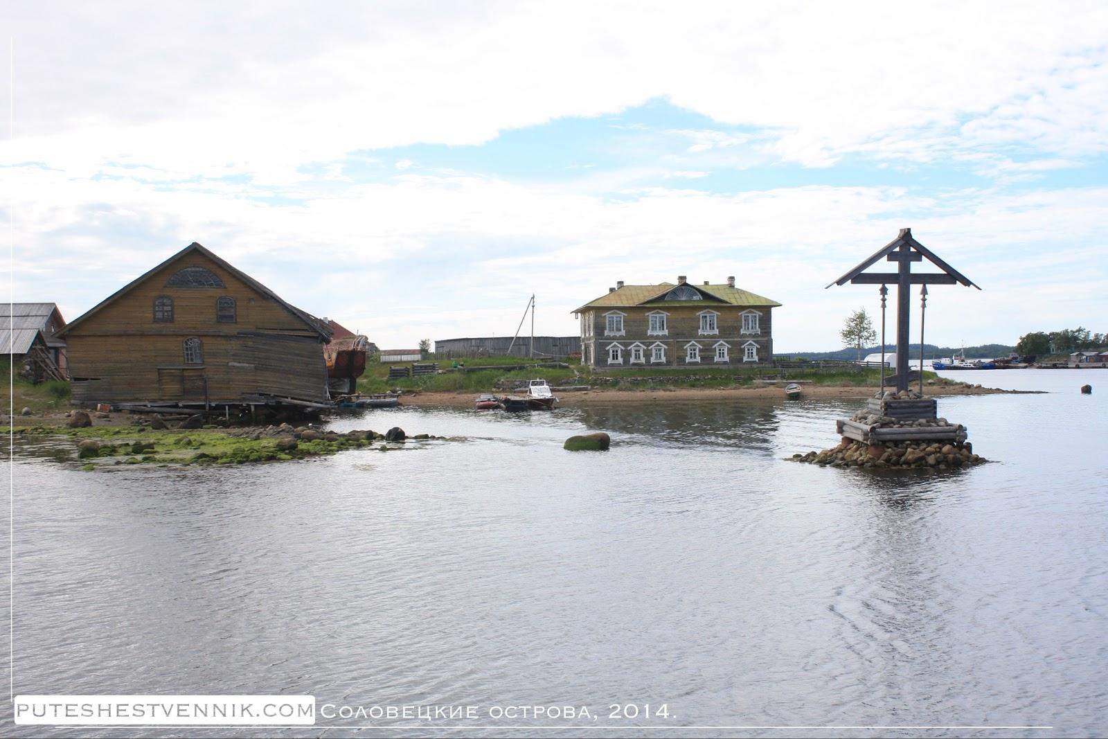 Старые дома в гавани на Соловках