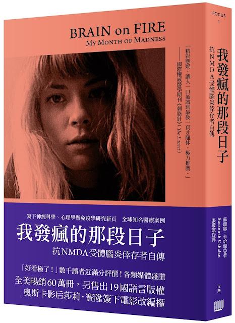 電影小說-我發瘋的那段日子:抗NMDA受體腦炎倖存者自傳