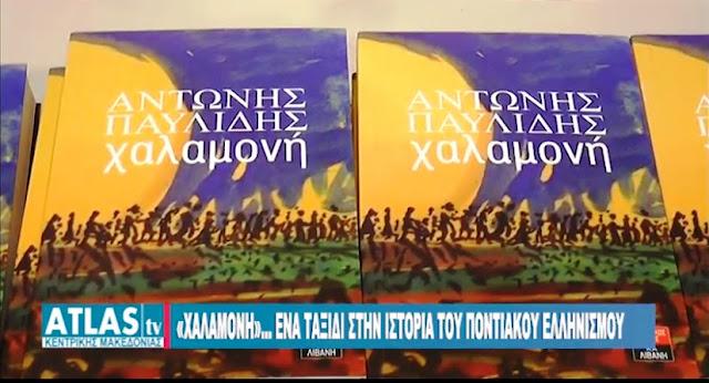Ένα ταξίδι στην ιστορία του Ποντιακού Ελληνισμού, παρουσιάστηκε στη Θεσσαλονίκη