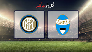 مشاهدة مباراة انتر ميلان وسبال بث مباشر 10-03-2019 الدوري الايطالي