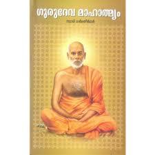 gurudeva mahathmyam