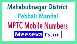 Pebbair Mandal MPTC Mobile Numbers List Mahabubnagar District in Telangana State