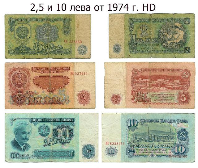 2, 5 и 10 лева от 1974 г. голяма картинка