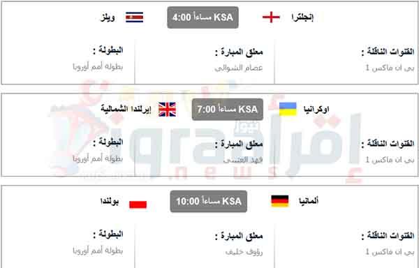 يلا شوت Yalla Shoot مباريات اليوم الخميس 16-6-2016 | جدول مواعيد مباريات اليورو