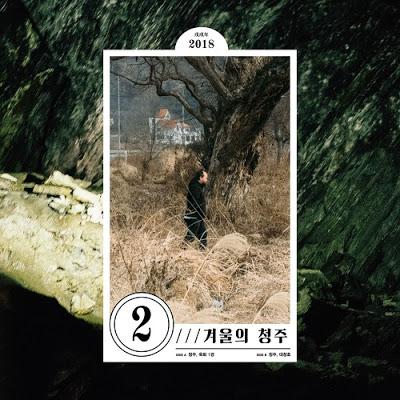 레인보우99 (Rainbow99) - 겨울의 청주.mp3