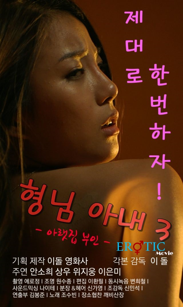My Brother's Wife 3 The Woman Downstairs (2016) [korea 18+]