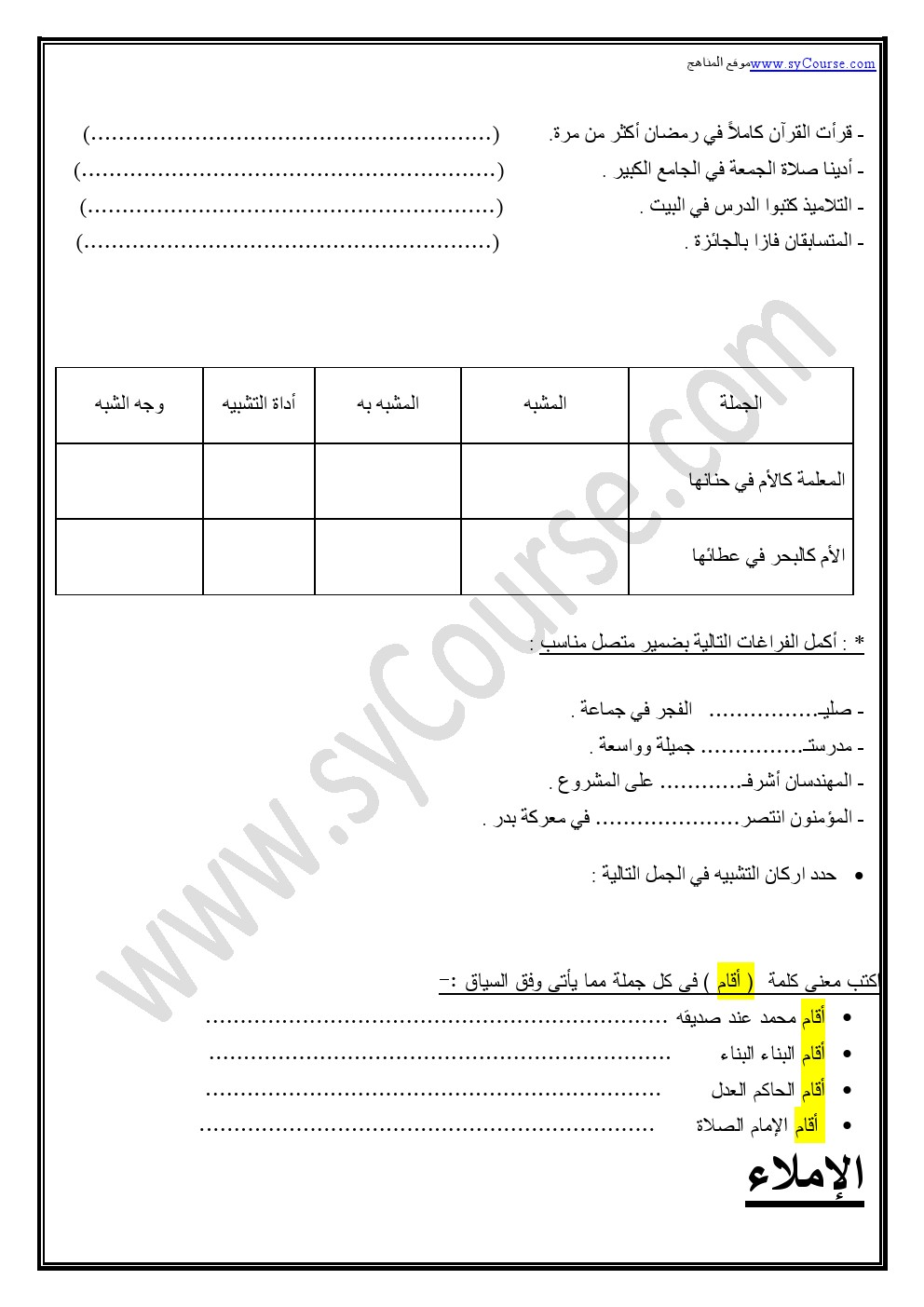 حل كتاب اللغة العربية المستوى الرابع كتاب التطبيقات