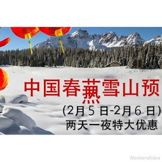 Festeggia il capodanno cinese in Valmalenco!
