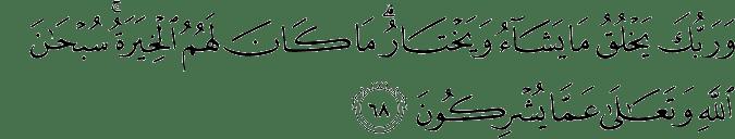 Surat Al Qashash ayat 68