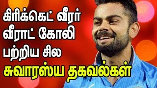 Some Interesting Facts about Cricket Player Virat Kohli