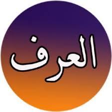 Uruf: Sumber Syariat Ketujuh