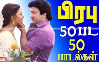 Prabhu 50 Love Songs | Music Box