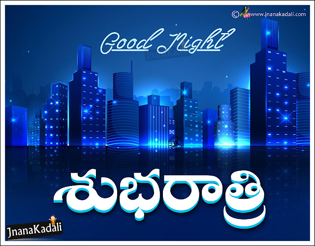 telugu wallpapers, best Good night greetings quotes in Telugu, Telugu messages