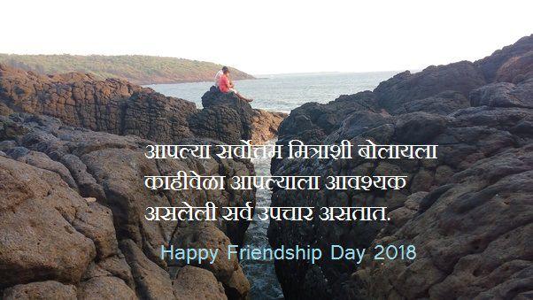 Best Friendship Day Marathi Wallpaper 4k Hd Images Free