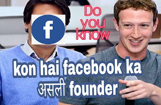 Who was real facebook founder ,divya narendra