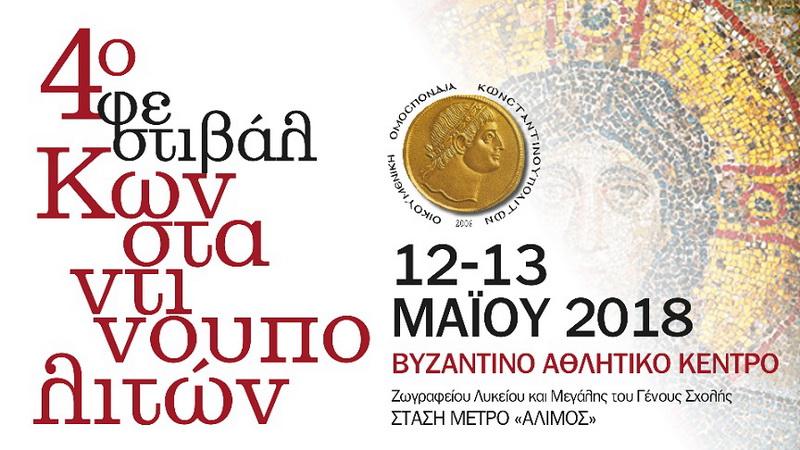 12 και 13 Μαΐου το Φεστιβάλ Κωνσταντινουπολιτών στον Άλιμο