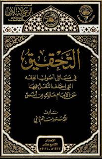 تحميل التحقيق في مسائل أصول الفقه التي اختلف النقل فيها عن الإمام مالك بن أنس - حاتم باي pdf