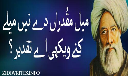 Baba Bulleh Shah Poetry 2019  Sad Poetry (Best Punjabi Poetry) Baba Bulleh Shah Kalam 2019