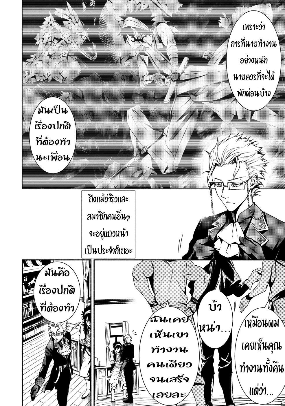 อ่านการ์ตูน Saikyou Party no Zatsuyougakari Ossan wa Muriyari Kyuuka o Tora Sareta you desu ตอนที่ 1 หน้าที่ 9