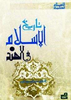 تحميل كتاب تاريخ الإسلام في الهند - عبد المنعم النمر