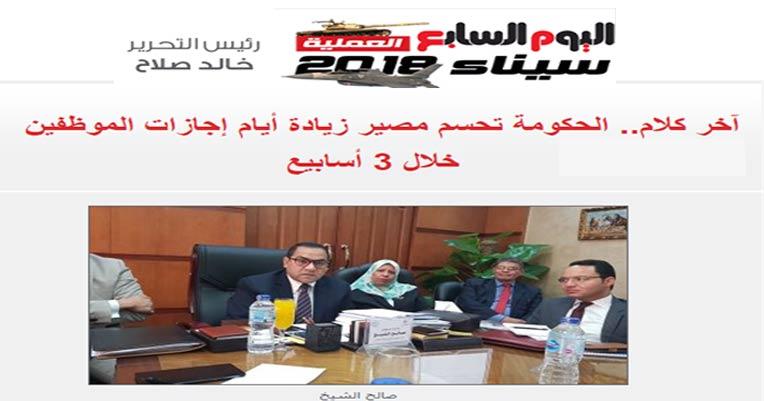 الحكومة تحسم مصير زيادة أيام اجازات المعلمين خلال 3 أيام