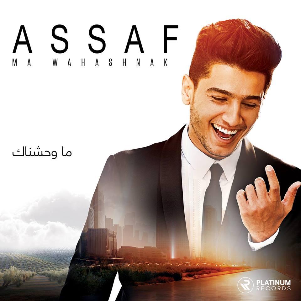 البوم محمد عساف - ما وحشناك 2017 - CD Q 320Kbps - تحميل مباشر واستماع اونلاين
