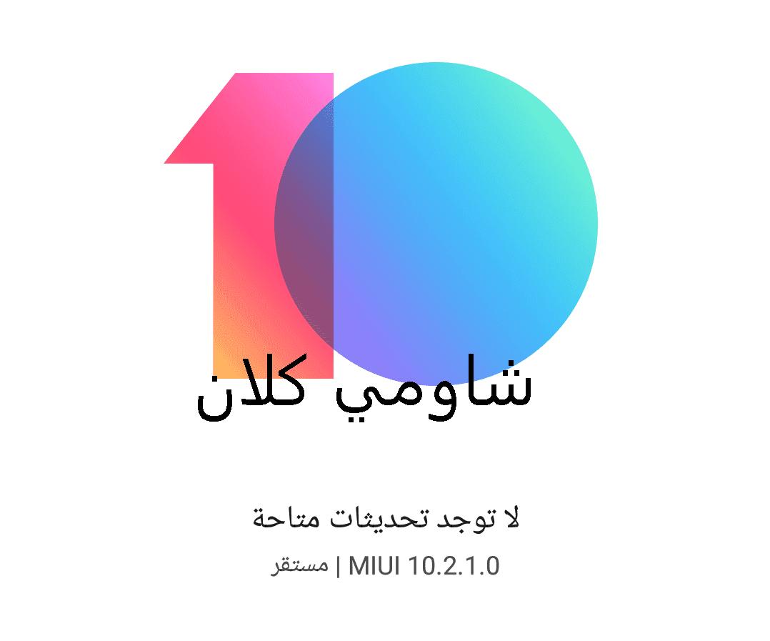 تحديث موبايل شاومي نوت 5 الى MIUI 10.2.1.0