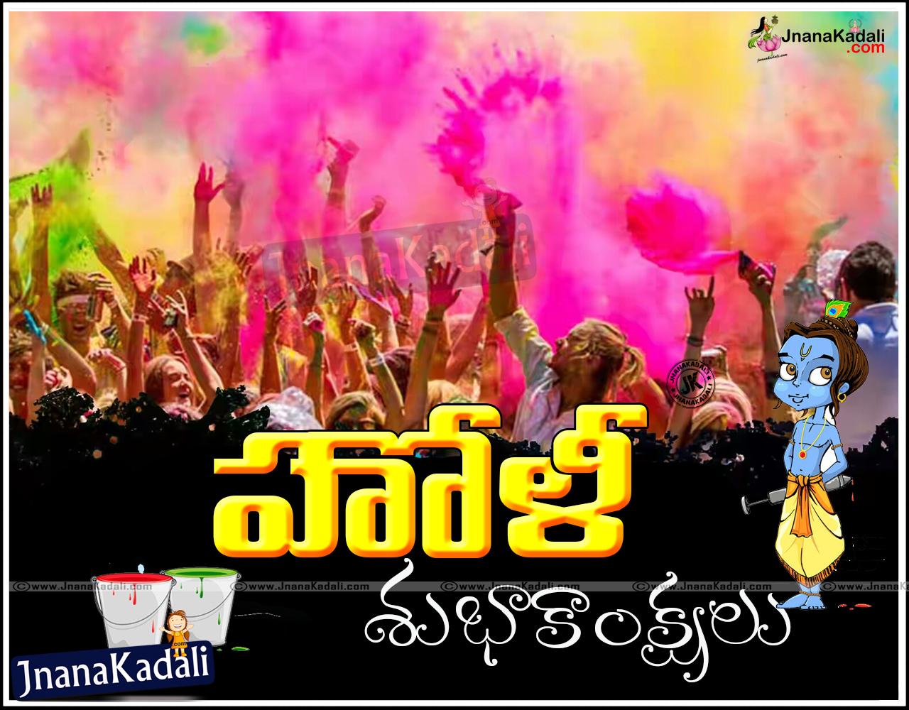 Telugu holi 2015 quotes and wishes jnana kadali telugu quotes holi festival new greetings in telugu languagelatest 2015 holio telugu quotes imagesnew holi telugu quotes adda imagesnew holi telugu quotes garden m4hsunfo