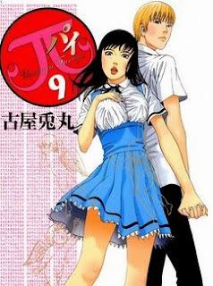 1 [古屋兎丸] パイ 第01 09巻