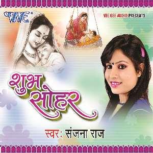 Shubh Sohar