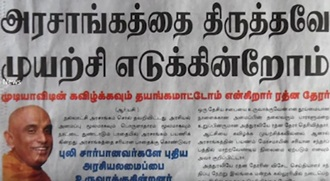 News paper in Sri Lanka : 17-01-2017