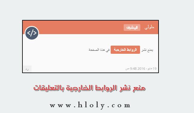 منع نشر الروابط الخارجية بالتعليقات