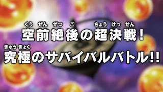 Dragon ball super episode 130 title