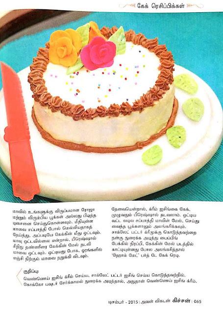 Cake Recipes – Annams Recipes