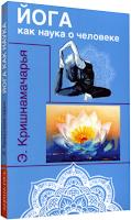 Кришнамачарья Э. Йога как наука о человеке