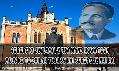 Europe Ki Ghulami | Allama Iqbal Poetry For Student