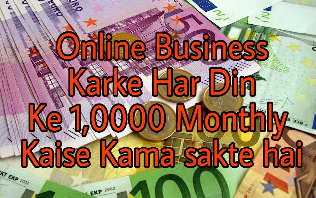Online-Business-Karke-Har-Din-Ke-10000-Monthly-Kaise-Kama-sakte-hai