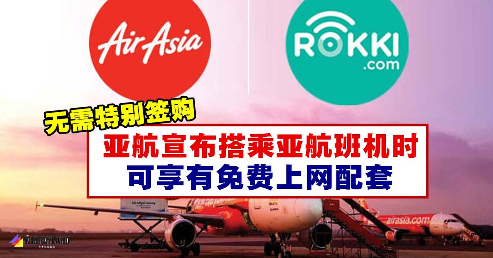 亚航宣布搭乘亚航班机时,可享有免费上网配套